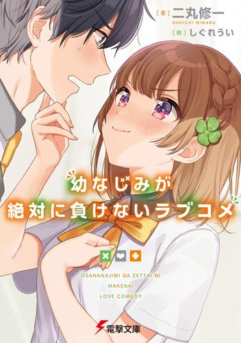 Osananajimi ga Zettai ni Makenai love come teen rom-com light novels get tv anime in 2021